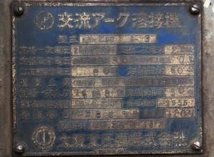 交流アーク溶接機 KP-200