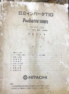 インバータTIG溶接機 DTNPX-150A