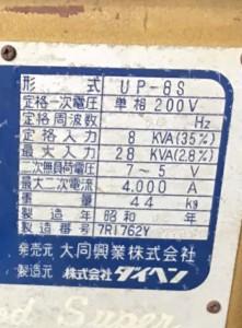 スポット溶接機 UP-8S