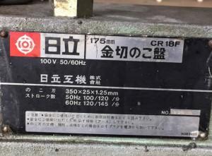 金切のこ盤 CR18F