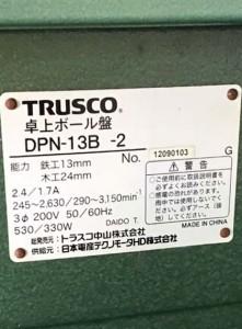 卓上ボール盤 DPN-13B-2