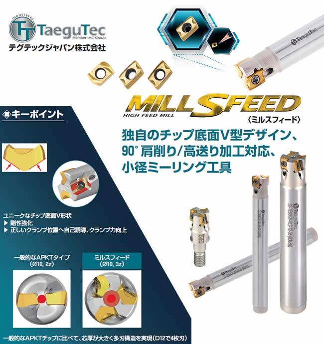 テグテックMILL-SFEEDミル-スフィード