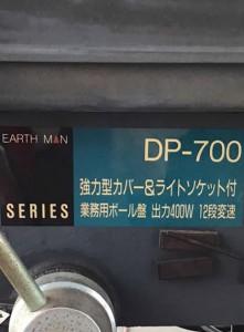 ボール盤 DP-700